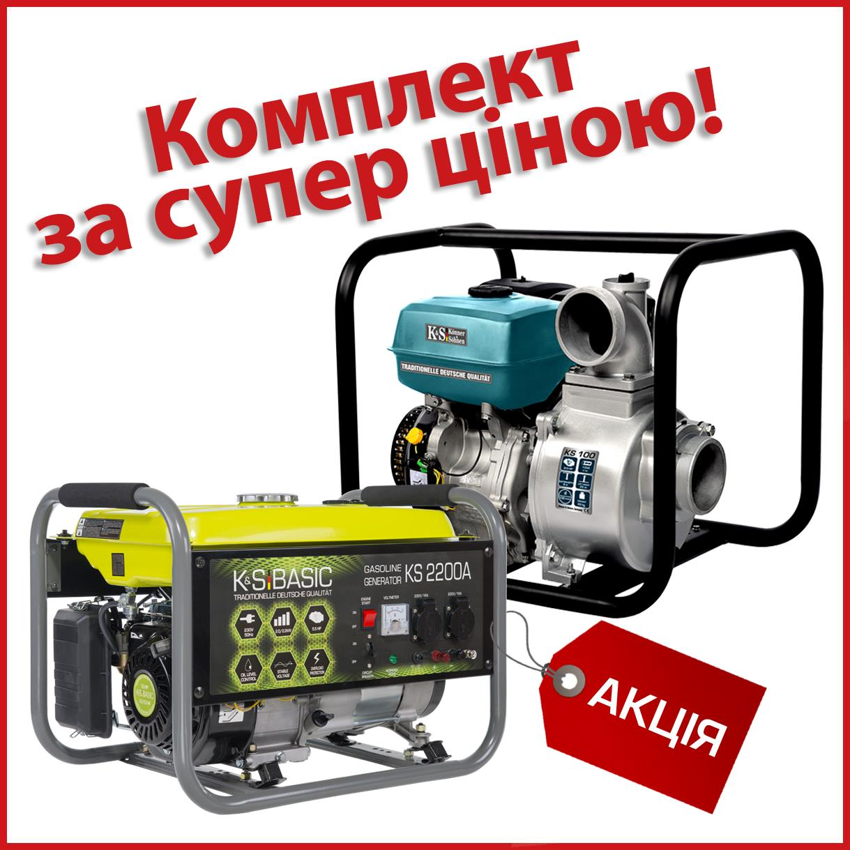 генератор+мотопомпа_2