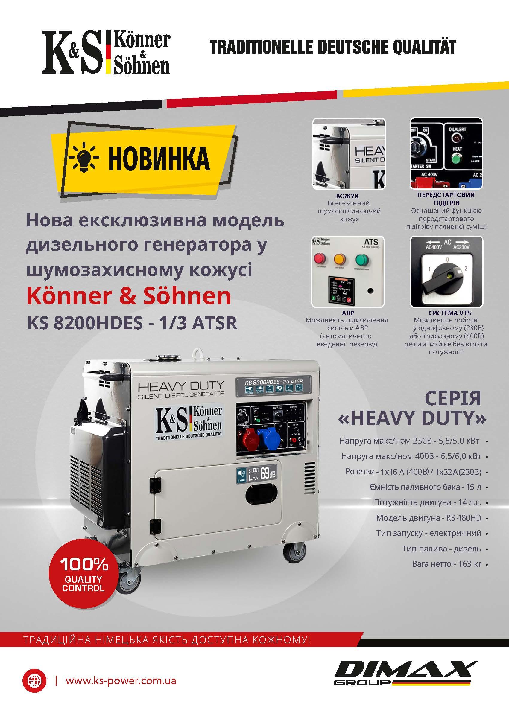 Дизельний генератор у шумозахисному кожусі Könner & Söhnen KS 8200HDES - 1/3 ATSR